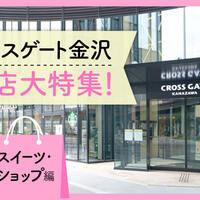 【スイーツ・ショップ】「クロスゲート金沢」大解剖!全テナントの情報を大特集【PR】