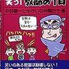 621 23冊目『笑う!教師の1日』