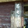 藤七(とうしち)温泉 彩雲荘
