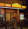 墨田区 錦糸 レストラン『三好弥』