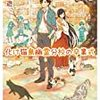 失敗したくない、だれでも、もうにどと 「化け猫島幽霊分校の卒業式/上野遊」