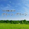 ブログ掌編小説#01 グリーン・グリーン