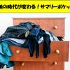 服や本、布団の収納に便利なサマリーポケット!月額250円から使える安くてお手軽なトランクルーム!
