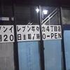 閉店したTSUTAYA等々力店跡地はセブンイレブンとanytime fitness(エ