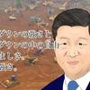 トップダウンの強さとトップダウンの中の自由のたくましさ。中国の強さ。