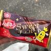 ハッピーターン Sweetチョコレートを食べてみた