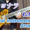 サヨナラ / GAOの作曲者,階一喜さんからオケ制作の仕事をいただきました.