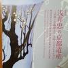 ■浅井忠の京都遺産ー京都工芸繊維大学 美術工芸コレクション