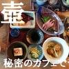 松阪市のお洒落なカフェ!夢壺の松花風弁当を食べてきた!