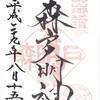 森戸神社の御朱印と御朱印帳(神奈川・葉山)