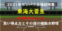 【センバツ2021】東海大菅生の特徴・注目選手紹介【ドラフト候補】