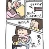 2人育児の授乳スタイル