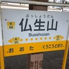 出張女子のスポット観光〜高松・仏生山温泉〜