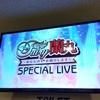 Fairy蘭丸~あなたの心お助けします~SPECIAL LIVEを見てきた話(その1)