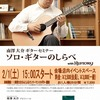 2月1日(土)「ソロ・ギターのしらべ」でお馴染み!南澤大介ギターセミナー開催いたします