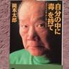 仕事を辞めるか、辞めないか迷っていたら岡本太郎が辞めなさいと助言してくれた。