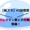 【転スラ2期】43話感想 クレイマン軍との対戦!開幕!