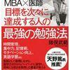 本 ハーバード×MBA×医師 目標を次々に達成する人の最強の勉強法