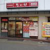 浅草橋(蔵前橋通り沿い) なか卯の海老かきあげうどんにも紅生姜!!!