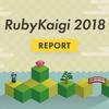 RubyKaigi2018参加レポート