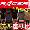 【DXRACER】グレードごとの違いや特徴を解説!本当におすすめのグレードをお教えします。