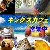 【オススメ5店】岩国(山口)にあるカフェが人気のお店