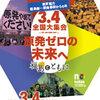 原発ゼロへ―来月、東京で三つの全国集会