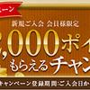MUFJ 今なら最大2,000ポイントがもらえる ×