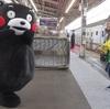 くまモン 新大阪駅出発