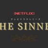 【NETFLIXおすすめ】殺人を犯した人の精神状態を紐解くThe Sinnerが面白い(ネタバレなしの紹介記事)