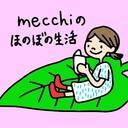 mecchiのほのぼの生活