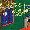 実は韻を踏んでいた!原書でも読みたい『Goodnight Moon』(邦題:おやすみおつきさま)