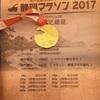 【速報】静岡マラソン2017