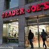 「トレーダージョーズ」ニューヨークで絶大な人気スーパーマーケット【海外生活・日常】