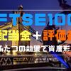 FTSE100に投資しよう!◈長期積み立てで『配当金』と『評価益』の両方を狙う資産形成◈