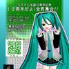 【イベント】5/21(日) 第6回VOCALOIDlive in 島村楽器 開催します!