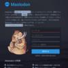 個人用mastodonサーバーを構築する