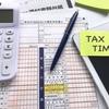 平成29年度分(平成30年受付)税金還付に実際どれくらい時間がかかったか!?