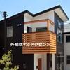 住宅設計手法13「外観は木でアクセント」