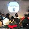 金沢ベンチャーITフェスティバル2019に出展・登壇してきました