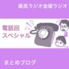 金曜ラジオ最高ラジオ電話回スペシャル
