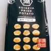新発売『KOIKEYA PRIDEPOTATO 長崎平釜の塩』を食べてみた