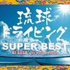 「沖縄の歌」の現代を担う人たちの曲を聴いて『私の好きな沖縄の歌』プレイリストを作ろうネ!第2弾<3>「琉球ドライビング-SUPER BEST-」/DJ SASA with Wicked Friends