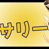 【オセロニア】グレートアニバーサリー杯終了!