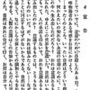 フェードル・ドストエフスキー「宣告」(米川正夫訳)
