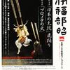 ダンス・アーカイヴ in JAPAN ─未来への扉─ a Door to the Future【追記 楽日も見た】