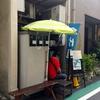 【今週のラーメン2430】 裏サブロン (東京・三河島) つけ麺