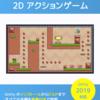【Unity】Unity 初心者向けの技術書「Unityで作る2Dアクションゲーム」を BOOTH で販売開始しました(約750ページ、全66章)