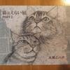 どら絵さんの「猫はえらい展」と投票しよう!の話