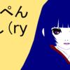 「少女地獄」夢野久作(角川文庫)読んでみた。